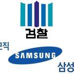 검찰 삼성