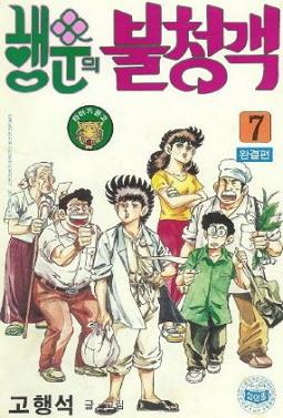 고행석, 행운의 불청객 (1987)