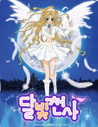 달빛천사 (2002, 한국 상영: 2004) 국내 방영 15주년을 기념 OST 제작과 관련해 기록적인 펀딩액과 함께 많은 논란을 낳았다.