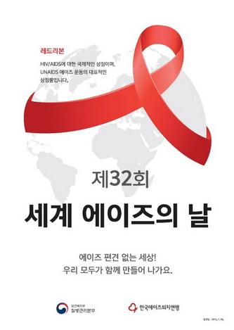 지난해 2019년 12월 1일 제32회 세계 에이즈의 날 홍보 포스터. 참고로, HIV(인체면역결핍바이러스) 감염인과 에이즈 환자(HIV 감염인 중 면역 체계 손상이 진행한 경우)는 전혀 다른 개념이다. 발병하지 않은 HIV 감염은 마치 성인병과 같이 잘만 관리하면 30년 이상 여명을 기대할 수 있다.