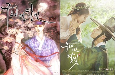 구르미 그린 달빛 (원작 소설: 2013, 드라마: 2016)