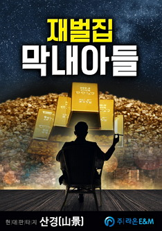 재벌집 막내아들(연재: 2017. 02. 20. ~ 2018. 01. 11.)