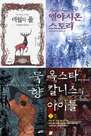 [세월의 돌] (1999), [엘야시온 스토리] (1990년대 후반), [묵향] (1999), [옥스타칼니스의 아이들] (1999)