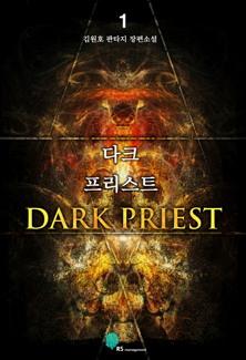 [다크 프리스트] (2007)