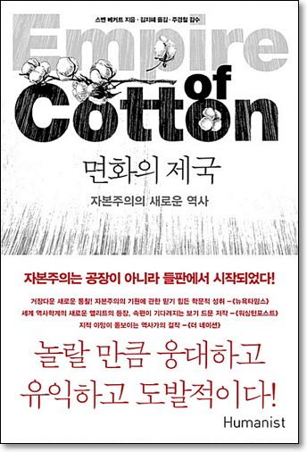 스벤 베커트 (지은이),김지혜 (옮긴이),주경철 (감수)휴머니스트2018-10-29원제 : Empire of Cotton: A Global History (2014년)