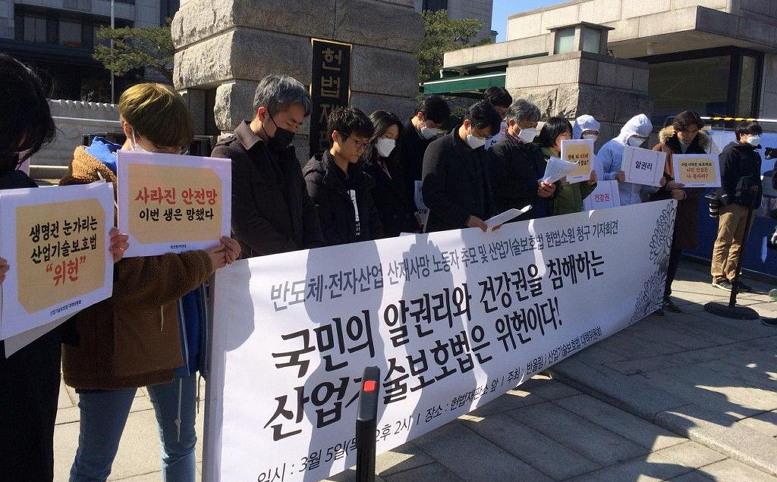 2020년 3월 5일 헌법재판소 앞에서 있었던 산업기술보호법이 위헌임을 구하는 헌법소원청구 기자회견 모습 (반올림) http://cafe.daum.net/samsunglabor/MHzN/564