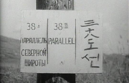 38선, 남북은 유례가 없는 군사적 대치관계 속에서