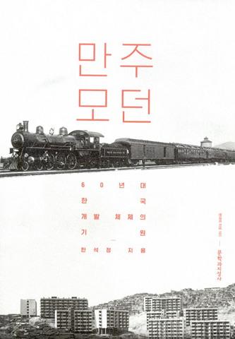 만주 모던, 한석정, 문학과지성사, 2016