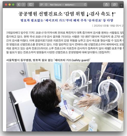 데일리메디, 공공병원 선별진료소 '감염 위험 ↓·검사 속도 ↑' (임수민, 2020. 3. 18.) http://www.dailymedi.com/detail.php?number=854086
