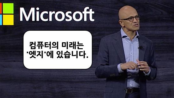 마이크로소프트 CEO는 컴퓨터의 미래는 '엣지'에 있다고 말했다. (출처: MS)