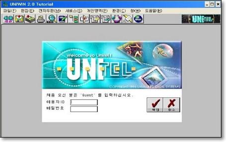 나는 중학교 때 처음 '유니텔'을 통해 인터넷을 접했다.