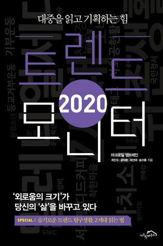 2020 트렌트 모니터 (최인수, 윤덕환, 채선애, 송으뜸 ㅣ 시크릿하우스 ㅣ 2019) http://www.yes24.com/Product/Goods/80225962