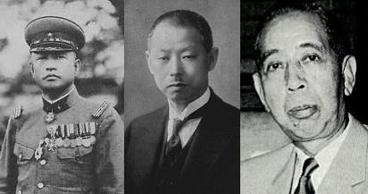 이시와라 간지, 아이카와 요시스케, 기시 노부스케 (왼쪽부터)