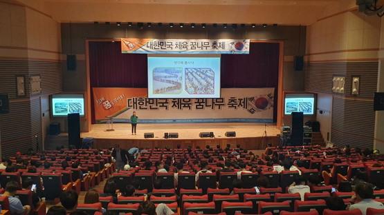 2019년 6월 개최된 대한민국 체육 꿈나무 축제에서 강연하고 있다.