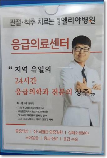 이천엘리야병원에서 그는 2년 간 응급실장으로 주 6일 15시간 씩 일했지만, 돌아온 건 '응급실 폐쇠 통보'였다.