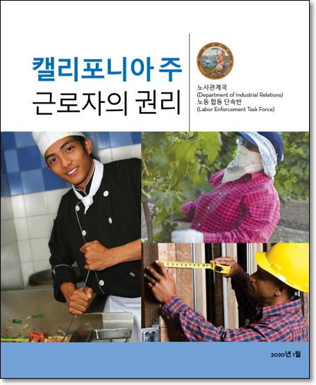 캘리포니아주 근로자의 권리 https://www.dir.ca.gov/letf/LETF_Worker_Booklet_Korean.pdf