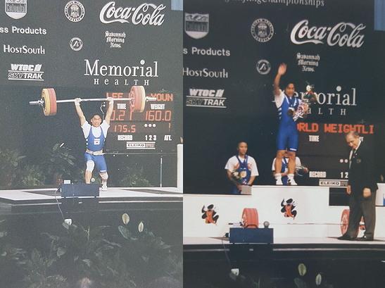1999년 미국 사바나 세계주니어 역도 선수권대회 우승