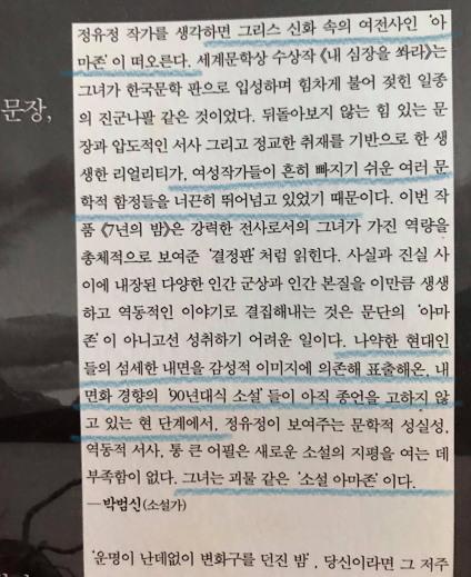 정유정 박범신 추천사