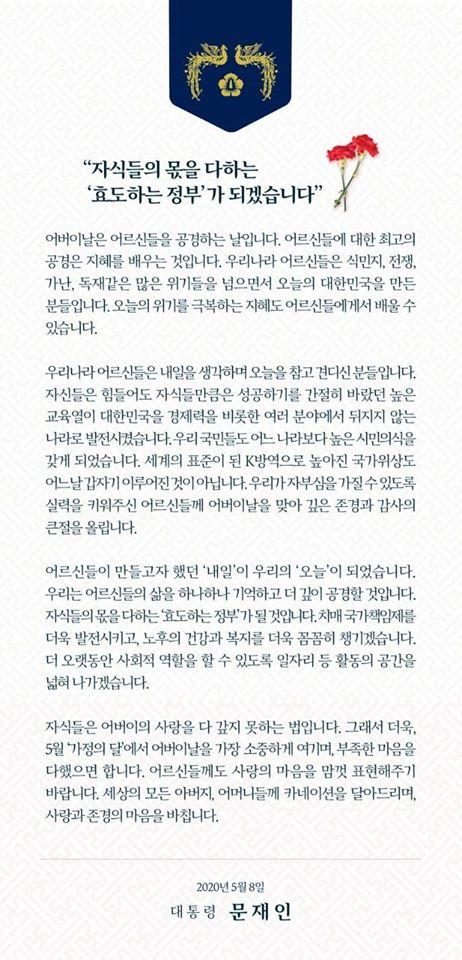 출처: 청와대 https://www1.president.go.kr/articles/8596