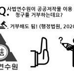 사법연수원, 너희의 알권리를 불허하노라! (feat. 행정법원)