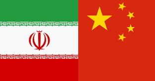 이란 중국