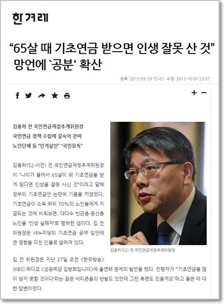 """2013년 9월 당시 """"65살 때 기초연금 받으면 인생 잘못 산 것"""" 망언을 했던 김용하 전 국민연금재정추계위원장 이슈를 다룬 한겨레 기사 갈무리 (출처: 한겨레) http://www.hani.co.kr/arti/society/society_general/604971.html"""
