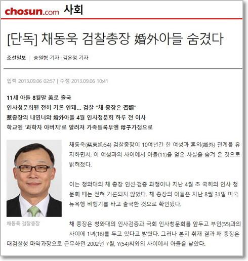 조선일보(조선닷컴)의 채동욱 총장 혼외자 폭로 기사 https://news.chosun.com/site/data/html_dir/2013/09/09/2013090900026.html