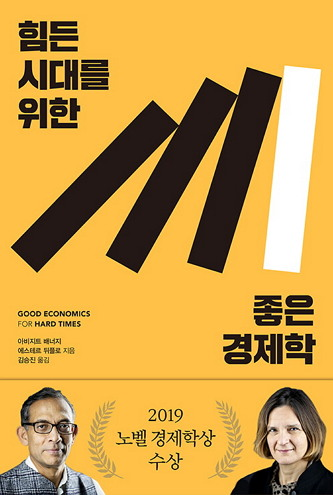 아비지트 배너지, 에스테르 뒤플로 저/김승진 역   생각의힘   2020년 05월 11일. 책을 출간하고 2주 뒤에 노벨상을 수상했다.