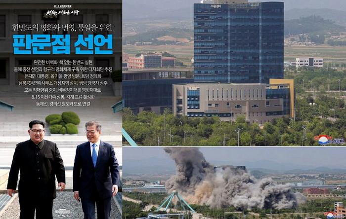 판문점 선언으로 세워진 '남북공동연락사무소'는 채 2년이 되지 않아서 먼지로 사라졌다. 하지만 한반도 평화는 선택이 아니다. 지금부터 다시 시작하지 않으면 안 된다. (출처: 청와대, 조선중앙통신)