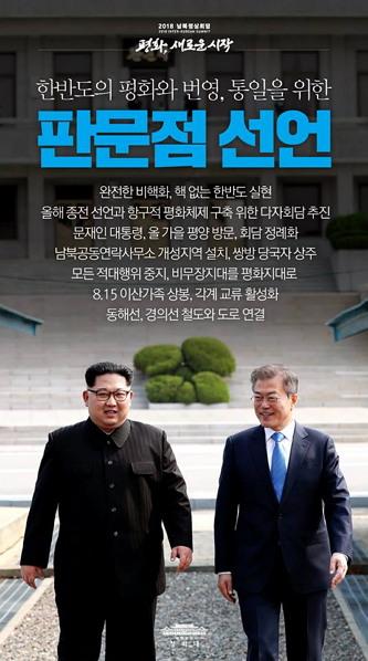 출처: 청와대 https://www1.president.go.kr/articles/3328