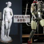 기본소득 로봇
