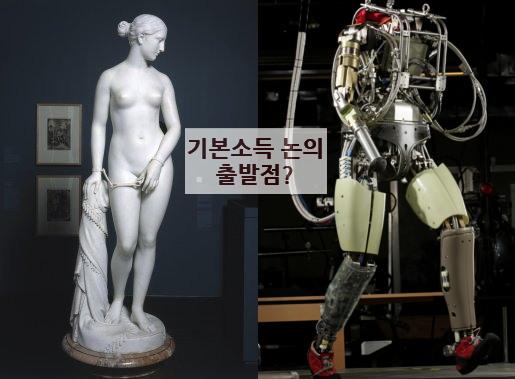 고대 그리스 아테네의 민주주의는 여성 노예의 노동에 기반을 둔 '극소수의 민주주의'였다. 알고리즘과 로봇은 인간을 노동으로부터 해방할까? 아니면 알고리즘과 로봇으로 인간의 노동은 더 소외되고, 부의 양극화를 고도화하며, 알고리즘과 로봇을 지배한 '극소수의 민주주의'를 재현할까? 기본소득 논의는 이런 시대적 변혁을 그 배경으로 한다. (편집자, 사진: Hiram S. Powers, 그리스 노예, 1869년 작, 브룩클린박물관 / 보스턴다이나믹스의 신세대 로봇 '펫맨')