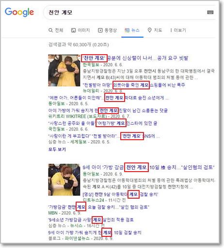 구글 뉴스에서 '천안 계모'로 검색한 모습. '계모'라서 아동을 학대한 것이 아님에도 계모에 씌여진 부정적 이미지를 강화하고, 확대한다.