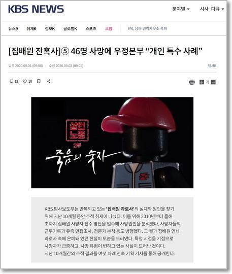 집배원의 가혹한 노동환경을 다룬 KBS 보도 (출처: KBS NEWS) http://news.kbs.co.kr/news/view.do?ncd=4436922