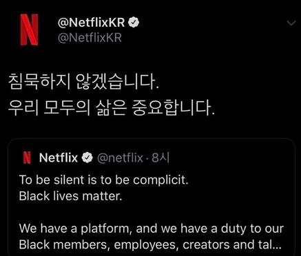 """넷플릭스 코리아에서 명백하게 '잘못' 번역한 트윗. 현재는 삭제됐다. """"침묵하지 않겠습니다""""도 그 의미가 축소된 번역이라는 지적이 있다."""