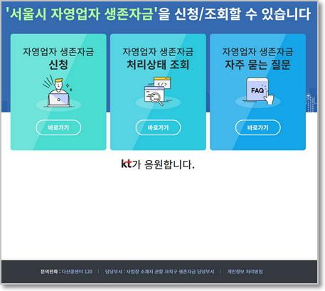 '서울시 자영업자 생존자금' 안내 페이지. 2020.5.25 (월) ~ 2020.6.30 (화). 36일간 신청할 수 있다. https://smallbusiness.seoul.go.kr/html/main.php