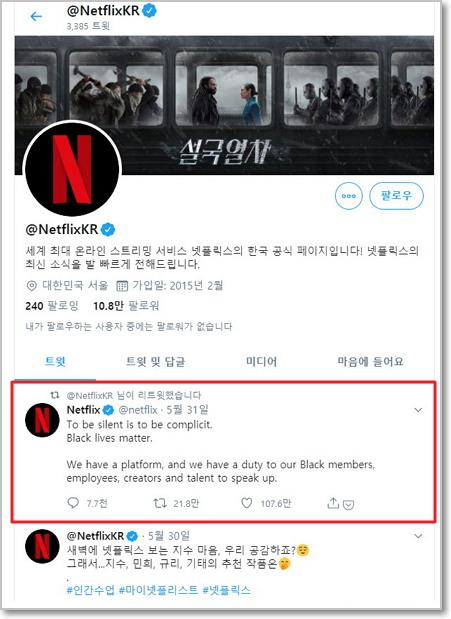 2020년 6월 2일 오후 1시 현재 넷플릭스 코리아 트위터의 모습