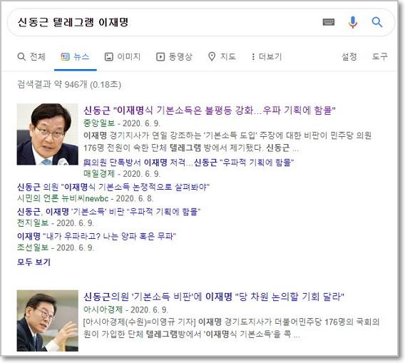 이재명 지사의 '기본소득'을 강하게 비판한 신동근 의원에 관한 보도들 (출처: 구글뉴스)