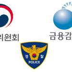 금융위원회 금융감독원 경찰