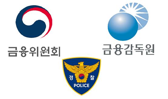 '무능'과 '무책임'의 삼위일체... 금융위원회, 금융감독원, 경찰