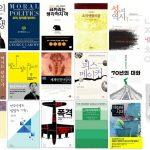 자작나무 책들