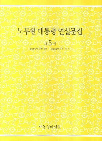 노무현 대통령 연설문집