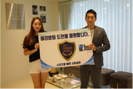 2019년도 9월 리듬체조 신수지 선수와 함께한 행사 당시 (사진 출처: 두드림스포츠)