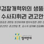 """법무검찰개핵위의 21차 권고안을 """"쌩뚱맞다""""고 비판한 참여연대"""