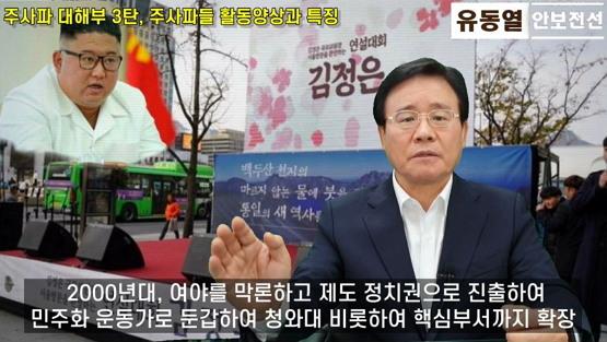 """자칭 """"빨갱이 감별사"""" 유동열 씨"""