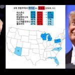 바이든 vs. 트럼프