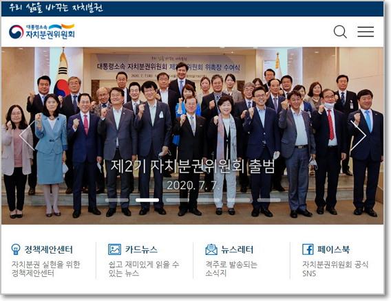 자치분권위원회 https://www.pcad.go.kr/