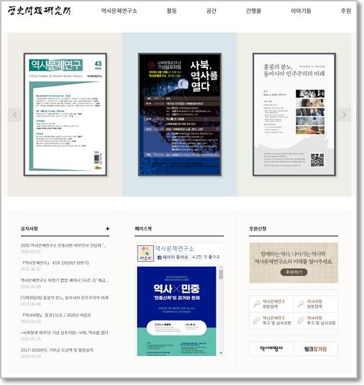 역사문제연구소 홈페이지 http://www.kistory.or.kr/