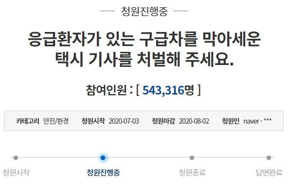"""국민청원, """"응급환자가 있는 구급차를 막아세운 택시기사를 처벌해 주세요."""" (2020. 7. 6. 오전 7시경 캡쳐) https://www1.president.go.kr/petitions/590341"""