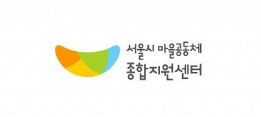 서울시 마을공동체